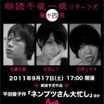 2011年9月17日朗読千夜一夜リターンズ第十四夜に出演します。