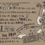 BL句会 in 神戸