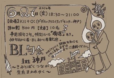 BL句会in神戸