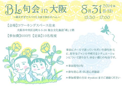 BL句会in大阪