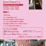 9/30(土)・10/1(日) #まちのすきまカフェ に遊びに来てね