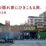台北の隠れ家にひきこもる旅(3)台北12月上旬なに着ようか問題