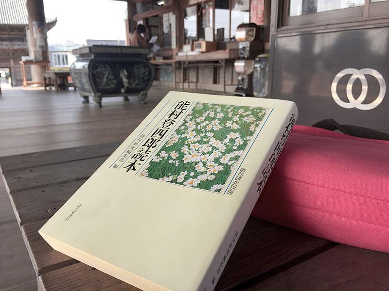 能村登四郎読本