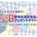 U-24限定!俳句生活安全缶バッジプレゼントキャンペーン