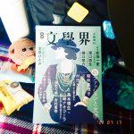 【文學界8月号】川野芽生さんの文章に登場してるよ!