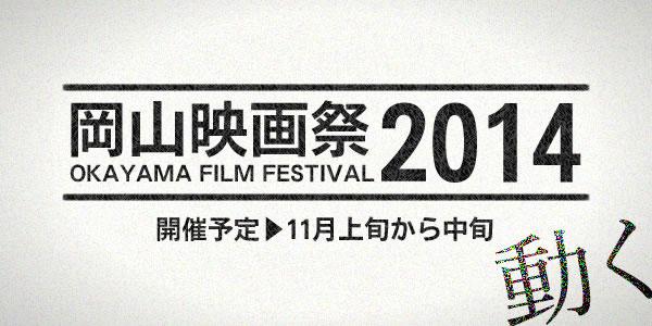 岡山映画祭Webサイト